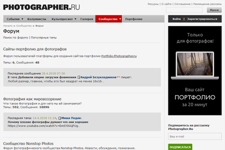 Форум сайта Photographer.ru