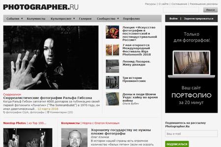 Фотожурнал Photographer.ru