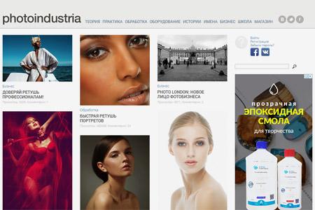 Онлайн-журнал Photoindustria