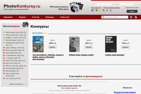 PhotoKonkursy.ru