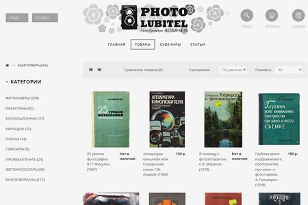 Книги, альбомы и старые журналы по фотографии в фотомагазине Photolubitel