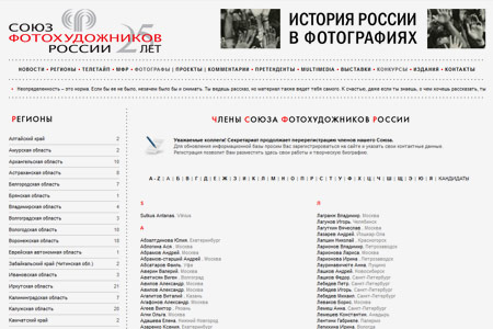 Список членов Союза фотохудожников России