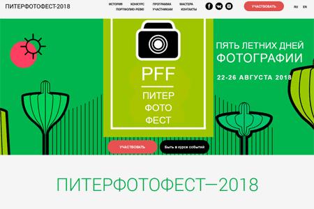 Фотофестиваль «ПитерФотоФест»
