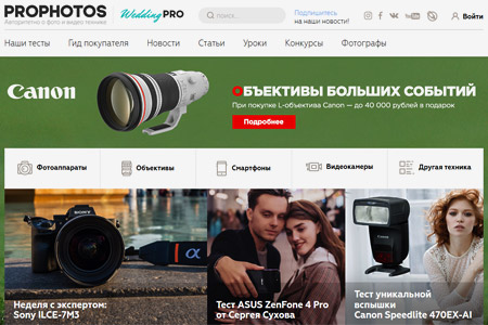 Журнал о фотографии Prophotos