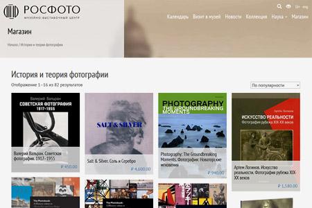 Фотокниги и альбомы в музейно-выставочном центре «РОСФОТО»