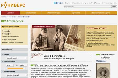 Русская фотография середины XIX – начала XX века