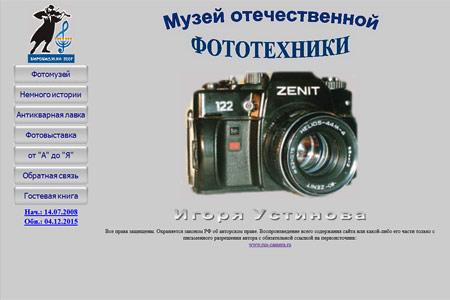 Музей отечественной фототехники