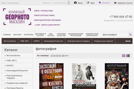 Книги и альбомы по фотографии в книжном интернет-магазине «ГеоФото»