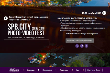 Фестиваль фотографии CityPhotoFest