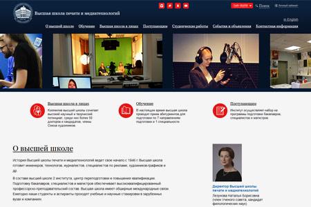 ВШПМ, Высшая школа печати и медиатехнологий