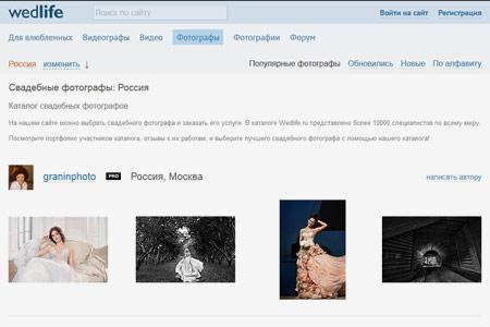Каталог свадебных фотографов на WedLife.ru