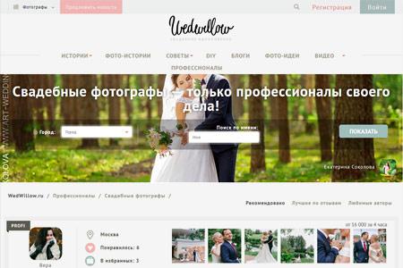Каталог свадебных фотографов на Wedwillow.ru