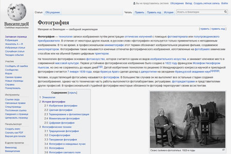 История фотографии на Википедии