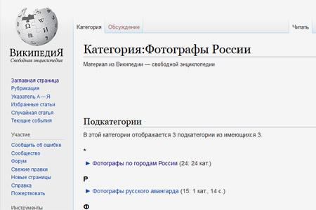 Фотографы России на Википедии