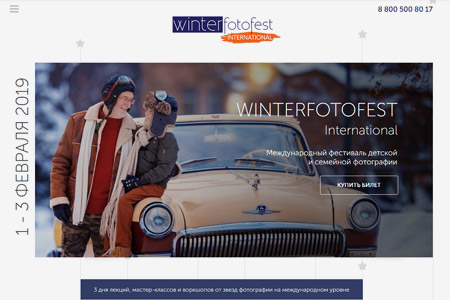 WinterFotoFest — фестиваль детской и семейной фотографии